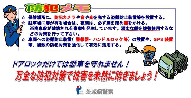 茨城県警の防犯メモ