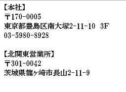 ESP防犯住所東京茨城