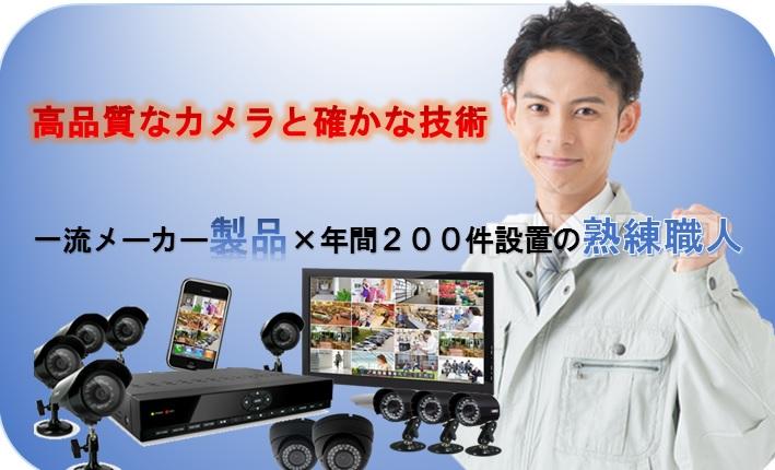 ESP高品質防犯カメラと熟練職人