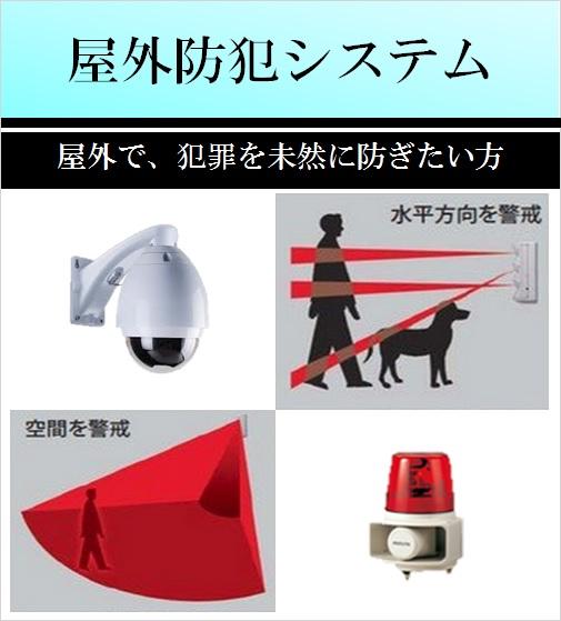 監視カメラ・防犯カメラと赤外線・パッシブセンサーによる屋外防犯システム