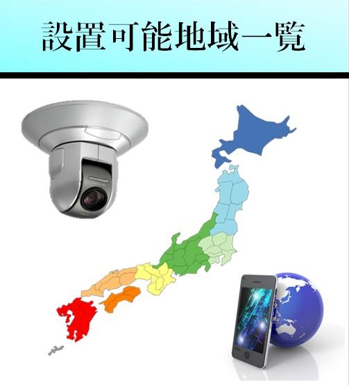 防犯カメラ設置可能地域一覧